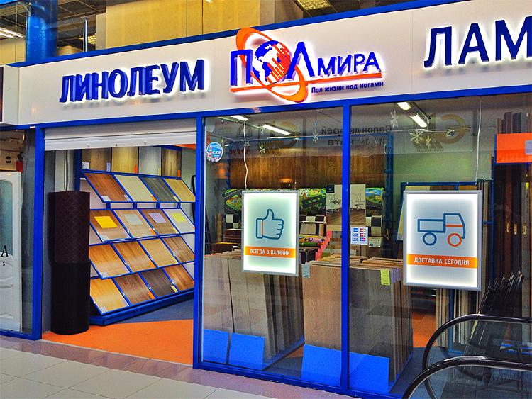 """Новый компактный магазин в ТЦ """"Маяк"""""""